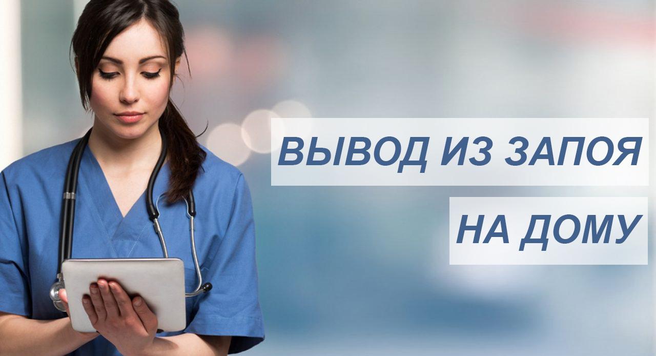 Запой на дому москве журнал наркология официальный сайт